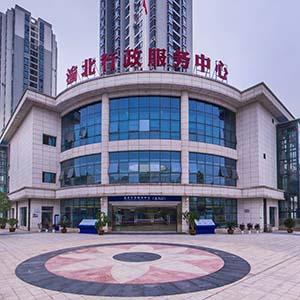 渝北行政服务中心